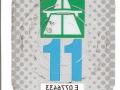 E0776433V