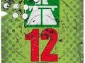 Geen serienummer 2012V